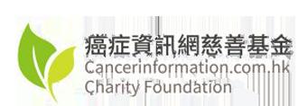 癌症資訊網慈善基金 CICF