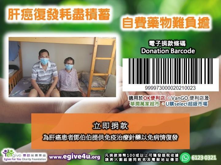 眾籌計劃-肝癌復發耗盡積蓄 自費藥物難負擔 (CIPSF201201)