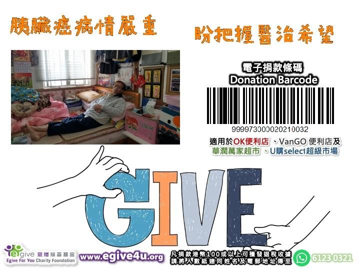 胰臟癌病情嚴重 盼捉緊治療希望 (CIPSF-201204)
