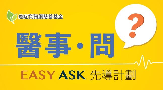 【EASY ASK 醫事.問】一對一免費面談諮詢病情