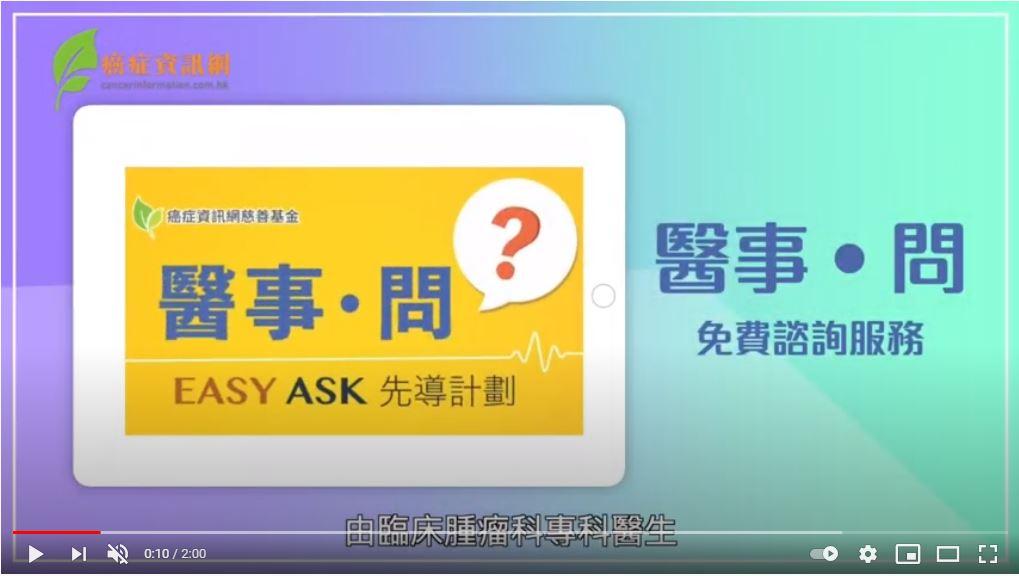 【EASY ASK 醫事.問】一對一免費面談諮詢病情 -短片介紹